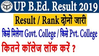 UP B.Ed. Exam Result 2019 | UP B.Ed. Result / Rank Declared Today | Select Govt. / Pvt. College