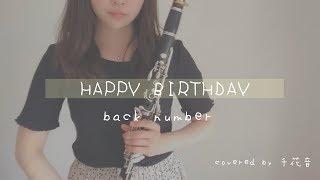 【クラリネット】HAPPY BIRTHDAY / back number【演奏してみた】