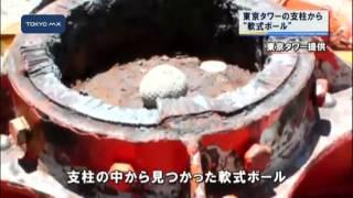 東京タワーの地上306メートルの支柱の中から54年前の建設時に入れられた...