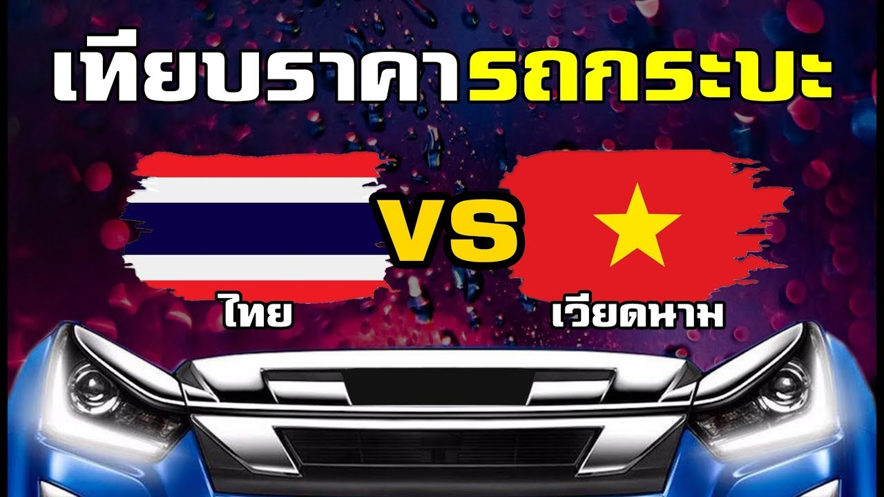 เทียบราคารถปิคอัพที่ขายในไทยกับเวียดนาม..ว่าต่างกันแค่ไหน? | MZ Crazy Cars