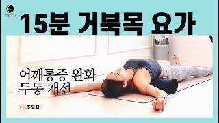 [초보자][15분] 거북목 증후군 요가ㅣ어깨,목 통증 …