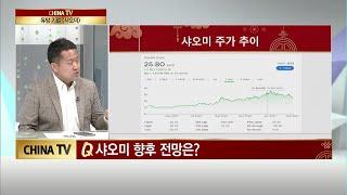 [차이나TV] 중국 증시 투자에 참고해볼 만한 주요 이…