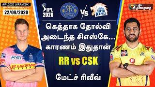 கெத்தாக தோல்வி அடைந்த சிஎஸ்கே... காரணம் இதுதான்! | CSK | RRvCSK | IPL2020 | MSDhoni