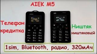 Мини телефон кредитка Aiek Aeku M5 C6 I5 mini обзор, опыт использования, настройка, отзывы, цена