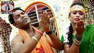 शंकर भोले | Shankar Bhole | Bol Bam Bhajan Geet | Hindi | Khortha Video Songs 2018 | Superhit