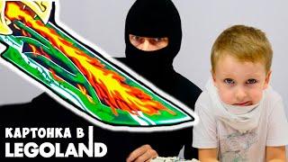 ⚡️ ДРАКА на мечах В ЛЕГОЛЕНД магазине Покупаем ЛЕГО 2017 Изнанка SWORD-FIGHTING in Legoland store