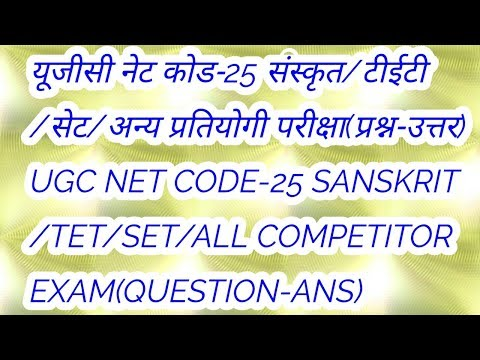 ugc net#sanskrit subject####***** important nots all exam question
