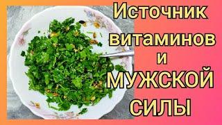 Вкуснейший и очень полезный салат из кинзы