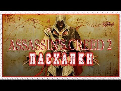 Assassins Creed 2 · [4K 60FPS]
