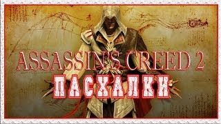 Пасхалки в игре Assassin's Creed 2 [Easter Eggs]