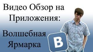 """Видео обзор игры в контакте """"Волшебная Ярмарка"""""""