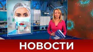 Выпуск новостей в 12:00 от 22.09.2021