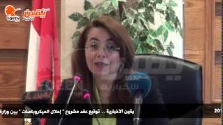 يقين | وزير ة التضامن : توقيع بروتوكول تعاون لإحلال المكروباصات بالقاهرة بقروض 7%