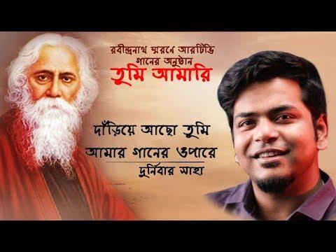 Dariye acho tumi amer ganer opare   Durnibar Saha   Rtv Music