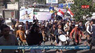 تظاهرة في تعز تندد بمقتل ضابط يمني تحت التعذيب في سجن سعودي
