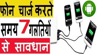 7 Charging Tips For Android Phones | smartphone battery life Tips | Easy And Fast