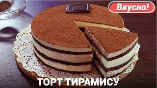 Торт Тирамису | Tiramisu Cake Recipe | Вадим Кофеварофф