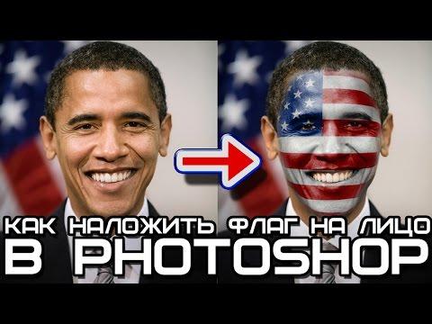 Как наложить флаг на лицо в фотошоп. Уроки от Art Of Photoshop