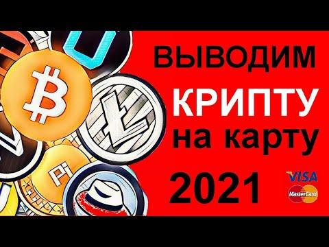 Как вывести криптовалюту на банковскую карту 2021