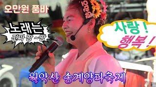 오만원 품바 ❤ 눈과입가에 사랑의 미소를 띄우며 행복을 전해주는 공연
