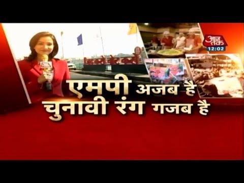 Madhya Pradesh के चुनाव का रोमांचक सफर !! झीलों का सहर Bhopal से Aaj Tak
