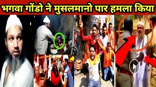 भगवा गोंडो ने मुसलमानो पार हमला किया Uttar Pradesh Viral Video  Hindu Muslim  Cm Yogi  UP Election