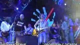 Ленинград и Нерпикасаемые - Оборотень с Гитарой