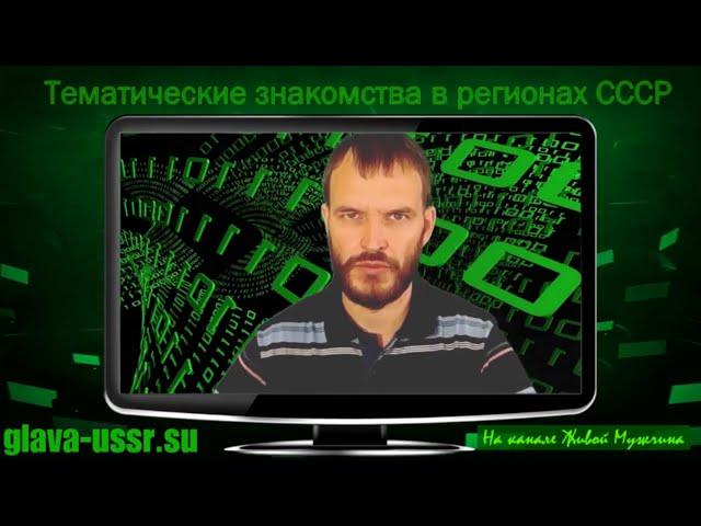 Знакомства с соратниками в регионах СССР через форум Советских новостей glava-ussr.su!