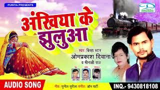 लचारी धोबी गीत !! अंखिया के झुलुआ !! Ankhiya Ke Jhulua !! Om Prakash Diwana !! Minakshi Raj