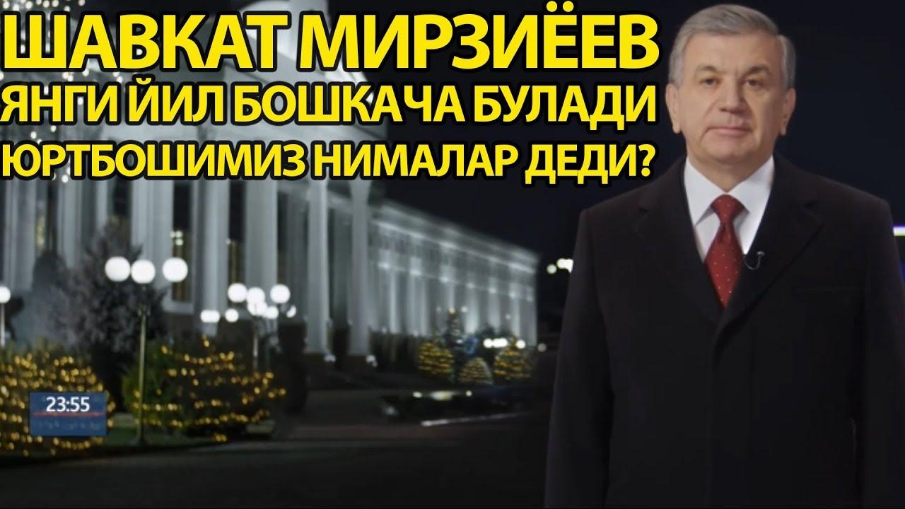 Шавкат Миромонович Мирзиёев Янги Йил Билан Табриклади!