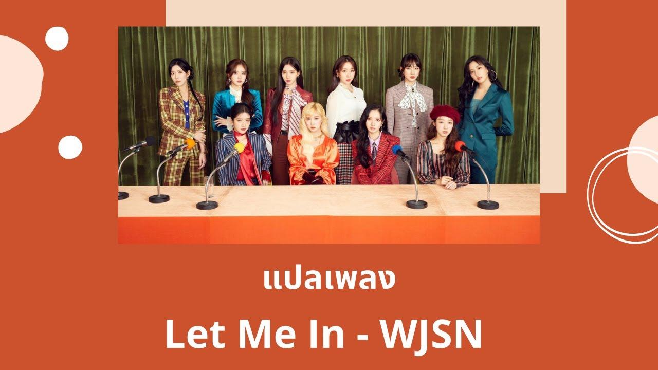 Thaisub Let Me In - WJSN (แปลเพลง ความหมาย ซับไทย)
