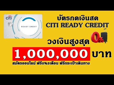 รีวิวบัตรกดเงินสด Citibank Ready Credit [ วงเงินสูงสุด 1,000,000 บาท ] พร้อมวิธีสมัครบัตรด้วยมือถือ