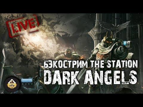 Бэкострим The Station - Dark Angels