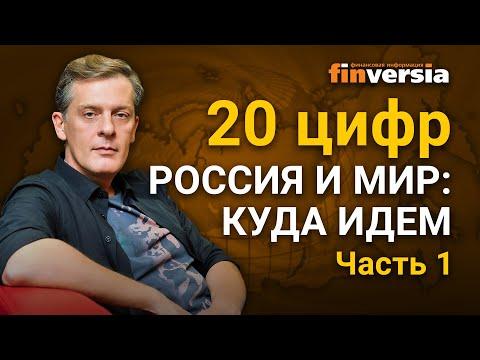 Россия и мир: куда идем. 20 цифр - Часть 1