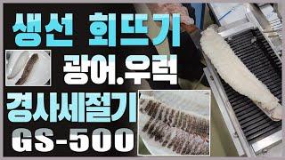 생선회뜨는 기계 경사세절기GS 500