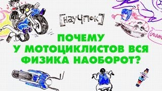 Научпок - Почему у мотоциклистов вся физика наоборот?
