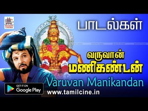 வருவான் மணிகண்டன் திரைப்பட பாடல்கள் | Varuvan manikandan songs