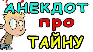 АНЕКДОТ про ТАЙНУ ЮМОР ПОЗИТИВ
