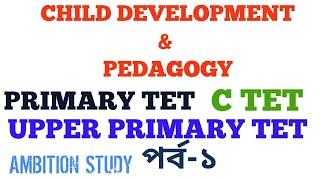 TET (CHILD DEVELOPMENT AND PEDAGOGY-1) PRIMARY TET,SSC TET, CENTRAL TET,C TET,TET IMPORTANT QUESTION