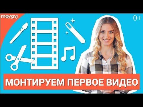 Видеоурок: Как быстро отредактировать видео?