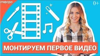 Download Как быстро отредактировать видео? Mp3 and Videos