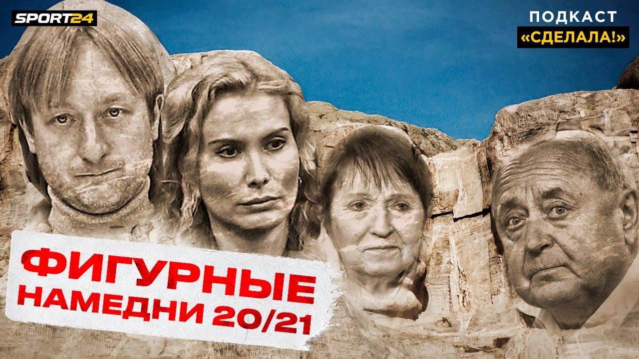 Провал Плющенко, монополия Тутберидзе, очередь для Бойковой и Козловского / Итоги года. Сделала! #11