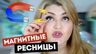 тЕСТИРУЮ МАГНИТНЫЕ РЕСНИЦЫ c AliExpress! / Magnetic eyelashes!