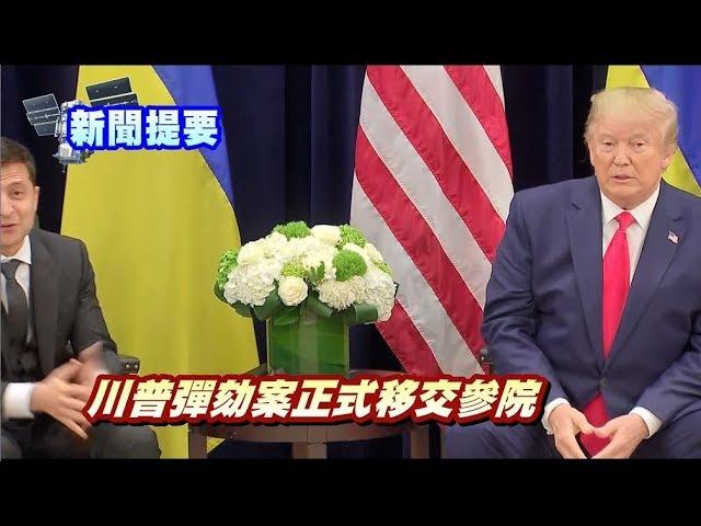 華語晚間新聞01162020