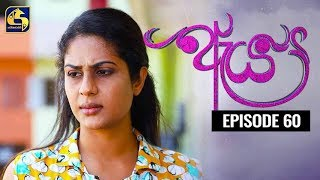 Aeya Episode 60 || ''ඇය ''  ||  14th January 2020 Thumbnail