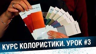 Колористика. Урок #3 - металлики с содержанием цвета и перламутра