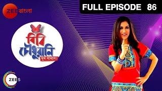 Bibi Chowdhurani - Episode 86 - August 5, 2014