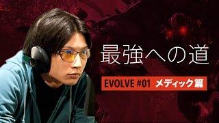 サバイバル シューター 「EVOLVE」 を徹底解説してくれるのは、あの VEX...