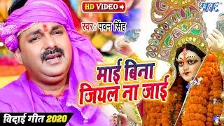 #Pawan_singh ने नवरात्री के आखरी दिन गाया विदाई गीत #Video_Song_2020 माई बिना जियल ना जाई Vidai_Geet
