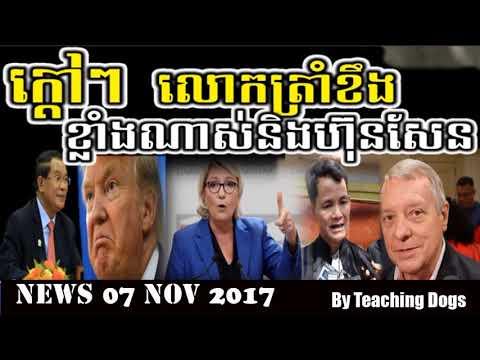 Cambodia News Today RFI Radio France International Khmer Evening Tuesday 11/07/2017